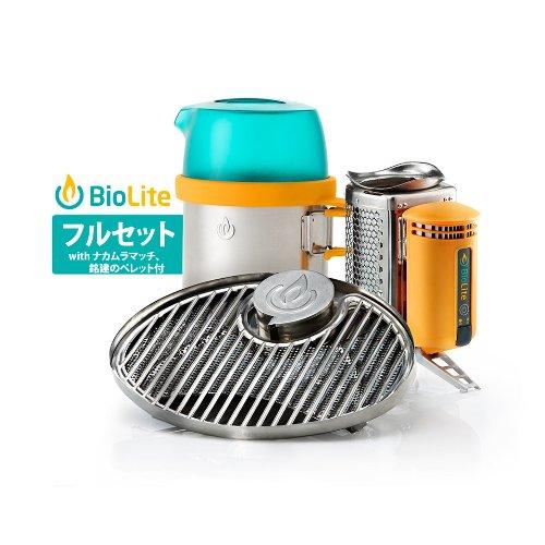 BioLite(バイオライト)キャンプストーブフルセット≪グリル + ケトルポット + マッチ + ペレット付属≫(国内正規品)