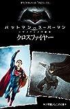 バットマンVSスーパーマン: ジャスティスの誕生 エピソード0「クロスファイヤー」 (小学館ジュニア文庫 コ 3-1)