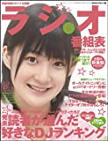 ラジオ番組表 2009秋号 (三才ムック VOL. 273)