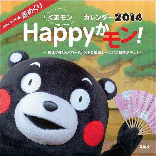STARキャラ☆週めくり くまモン Happyかモン! カレンダー 2014 (STARキャラ・週めくり)