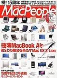 Mac People (マックピープル) 2010年 12月号 [雑誌]