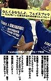 なんくるならんよ、フェイスブック (Facebook沖縄ユーザーグループ)