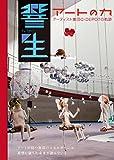 響生-きょうせい- アートの力 アーティスト集団C-DEPOTの軌跡 [DVD]