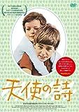 天使の詩 《IVC 25th ベストバリューコレクション》 [DVD] 北野義則ヨーロッパ映画ソムリエのベスト1967年