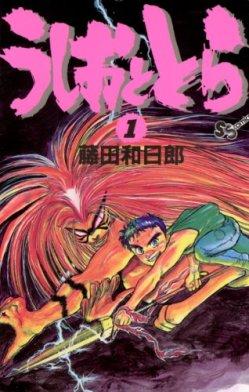 うしおととら(1) (少年サンデーコミックス)
