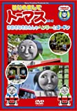 〈はじめましてトーマス・シリーズ〉おおきなきかんしゃヘンリーとゴードン [DVD]