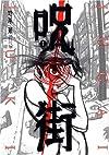 呪街(1) (アフタヌーンKC)