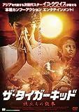 ザ・タイガーキッド~旅立ちの鉄拳~ [DVD]