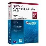 マカフィー インターネットセキュリティ 2014 3台 3年(最新版)