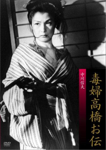 毒婦高橋お伝 [DVD]
