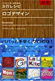 クリエイターのための3行レシピ ロゴデザイン Illustrator (クリエイターのための3行レシピ)