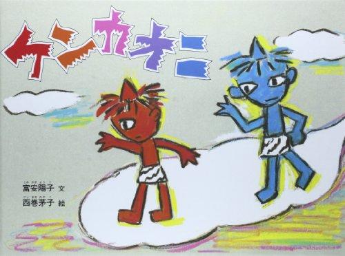 ケンカオニ (こどものとも700号記念コレクション20)