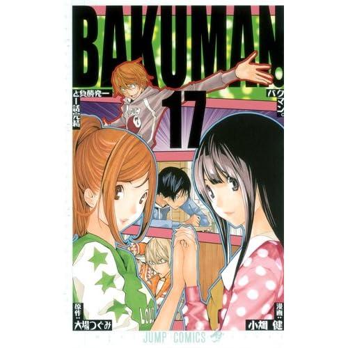 バクマン。 17 (ジャンプコミックス)