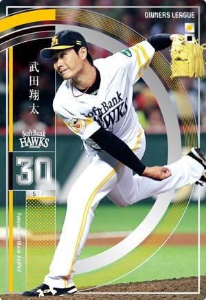 オーナーズリーグ21弾/OL21 003H武田翔太ST