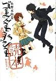 小野不由美「ゴーストハント」読本 (幽BOOKS)
