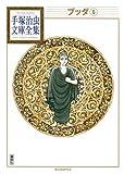 ブッダ(6) (手塚治虫文庫全集 BT 113)