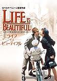 ライフ・イズ・ビューティフル [DVD] 北野義則ヨーロッパ映画ソムリエのベスト1999第2位