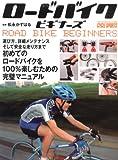 ロードバイク・ビギナーズ―選び方、詳細メンテナンス、そして安全な走り方まで初めてのロードバイクを100%楽しむための完璧マニュアル (ヤエスメディアムック―Cycle sports (124))