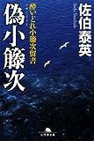 偽小籐次―酔いどれ小籐次留書 (幻冬舎文庫)
