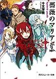 薔薇のマリアVer4 hysteric youth<薔薇のマリア> (角川スニーカー文庫)[Kindle版]