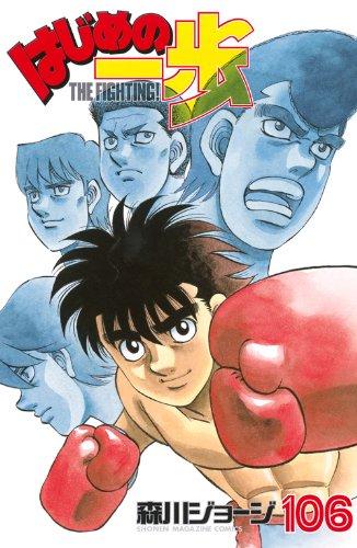 はじめの一歩(106) (少年マガジンコミックス)