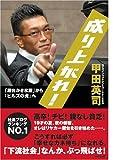 成り上がれ! [単行本] / 甲田 英司 (著); WAVE出版 (刊)