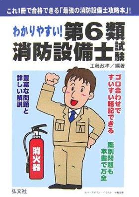 わかりやすい!  第6類消防設備士試験 (国家・資格シリーズ 186)