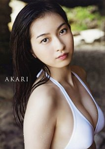 【Amazon.co.jp限定】 植村あかり ファースト写真集 『 AKARI 』 Amazon限定カバーVer.