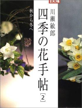四季の花手帖 (2) (別冊太陽)