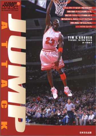 JUMP ATTACK―The Formula for Vertical Game -