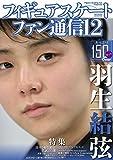 フィギュアスケートファン通信12 メディアックスMOOK