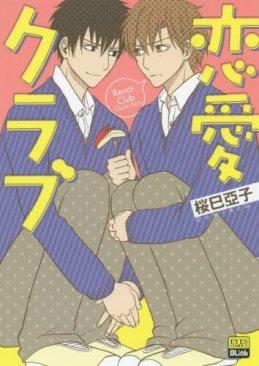 恋愛クラブ (アイズコミックス)