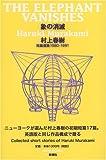 「象の消滅」 短篇選集 1980-1991