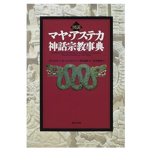 図説マヤ・アステカ神話宗教事典