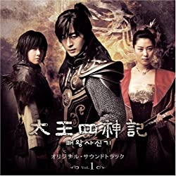 太王四神記 オリジナル・サウンドトラック Vol.1 Soundtrack