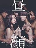 昼顔~平日午後3時の恋人たち~ Blu-ray BOX -
