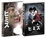 ヒミズ コレクターズ・エディション [DVD] / 染谷将太, 二階堂ふみ (出演); 園子温 (監督)