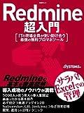 Redmine超入門 (日経BPムック)