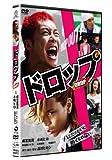 ドロップ スタンダード・エディション [DVD] -