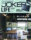 Men's JOKER LIFE vol.1 (Men's JOKER9月号増刊)