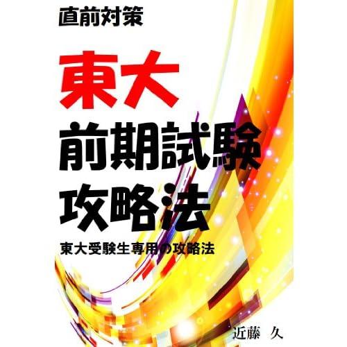 東大二次試験攻略法~主要三科目編~