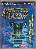 beatmania打(だ)!! ビートマニアだ