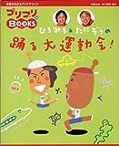 ひろみち & たにぞうの 踊る大運動会! (プリプリBOOKS 13) (プリプリBOOKS)