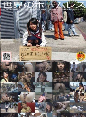 世界のホームレス ~LAのスラム街で見つけたメガチン浮浪者と140cmロリータ娘が中出しセックス~ [DVD]