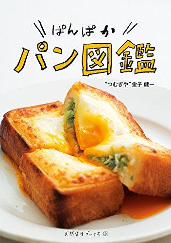 ぱんぱかパン図鑑 (天然生活ブックス)