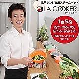 ラ・クッカー・2色セット+レシピ付(電子レンジ用スチームポット ラ・クッカー) -