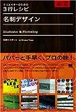 クリエイターのための3行レシピ 名刺デザイン Illustrator&Photoshop (クリエイターのための3行レシピ)