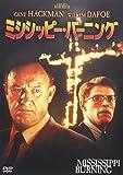 ミシシッピー・バーニング [DVD]
