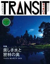 TRANSIT(トランジット)23号 美しき水と密林の奥―ベトナム・カンボジア・ラオス― (講談社MOOK)