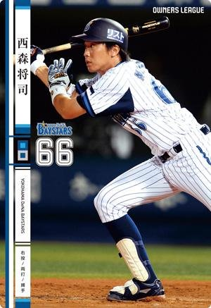 2014オーナーズリーグ第1弾【横浜】 西森将司 OL17-132 ノーマル白 NW